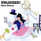【メール便送料無料】新谷良子 / UNLOCKER![CD][2枚組]
