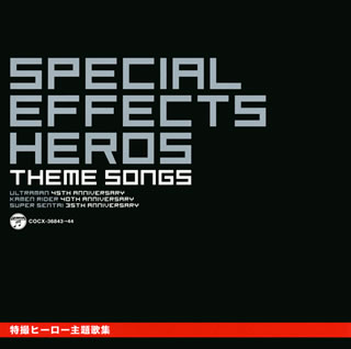 SPECIAL EFFECTS HEROS THEME SONGS~特殊攝影英雄主題歌集[CD][2張組]