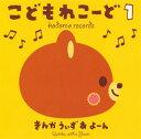 【国内盤CD】【ネコポス100円】きんかうぃずあよーん / こどもれこーど1