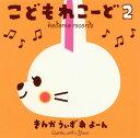 【国内盤CD】【ネコポス100円】きんかうぃずあよーん / こどもれこーど2