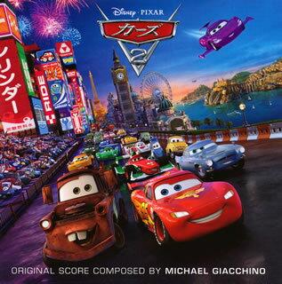 【メール便送料無料】「カーズ2」オリジナル・サウンドトラック / マイケル・ジアッチーノ[CD]