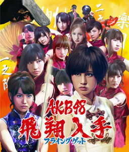 【メール便送料無料】AKB48 / フライングゲット(Type A) [CD+DVD][2枚組]