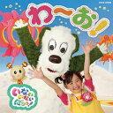 【国内盤CD】【ネコポス送料無料】「いないいないばぁっ!」わ〜お!
