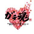 【メール便送料無料】ガチ魂〜ありがとう!愛してる〜[CD]
