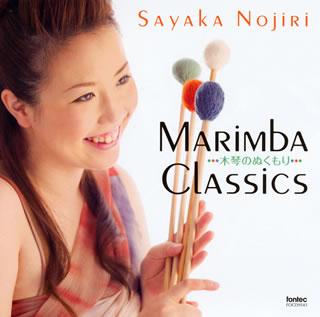 【国内盤CD】【ネコポス送料無料】MARiMBA CLASSiCS〜木琴のぬくもり 野尻小矢佳(マリンバ,シロフォン)