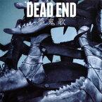 【メール便送料無料】DEAD END / 夢鬼歌[CD][2枚組][初回出荷限定盤]