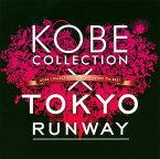 【メール便送料無料】KOBE COLLECTION×TOKYO RUNWAY The BEST[CD]