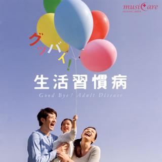 【国内盤CD】【ネコポス送料無料】ネイチャー・ノーツ / グッバイ!生活習慣病