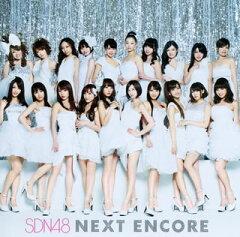【Aポイント+メール便送料無料】SDN48 / NEXT ENCORE[CD]【J来週発売】[2枚組]