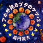 【国内盤CD】【ネコポス100円】嘉門達夫 / アホが見るブタのケツ・2[2枚組][初回出荷限定盤]