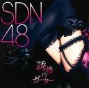 【国内盤CD】【ネコポス送料無料】SDN48 / 誘惑のガー...