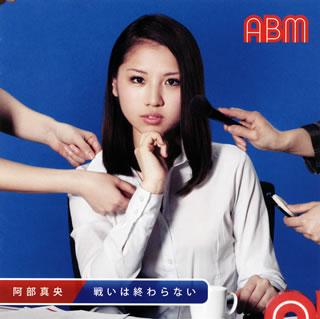 【Aポイント+メール便送料無料】阿部真央 / 戦いは終わらない[CD]【J2012/6/6発売】