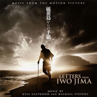 ビクターエンタテインメント『硫黄島からの手紙 オリジナル・サウンドトラック(VICP-75053)』
