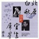 【国内盤CD】平田満 / 永遠に残したい日本の詩歌大全集(7)北原白秋・室生犀星詩集
