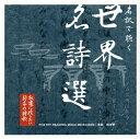 【国内盤CD】【ネコポス送料無料】柄本明 / 永遠に残したい日本の詩歌大全集(10)名訳で聴く世界名詩選