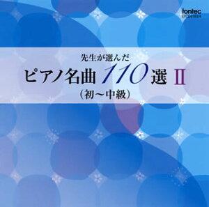 【メール便送料無料】先生が選んだピアノ名曲110選〜2(初〜中級) 東誠三,有森博,伊藤恵(P)[CD][2枚組]