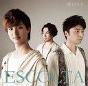 【国内盤CD】【ネコポス送料無料】ESCOLTA / 愛のうた[2枚組][初回出荷限定盤]