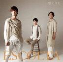 【国内盤CD】【ネコポス送料無料】ESCOLTA / 愛のうた