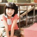 【メール便送料無料】芦田愛菜 / 雨に願いを[CD][2枚組][初回出荷限定盤]