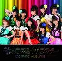 【国内盤CD】【ネコポス送料無料】モーニング娘。 / (13)カラフルキャラクター