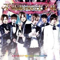 A・G・E/不思議な町の王子様[CD]【J2012/9/5発売】[2枚組]