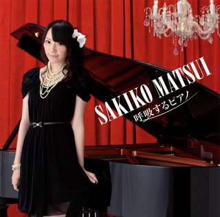 【Aポイント付+メール便送料無料】松井咲子 / 呼吸するピアノ[CD]【J2012/10/3発売】