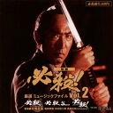【メール便送料無料】必殺誕生40周年 映画「必殺!」厳選ミュージックファイルVol.2[CD]