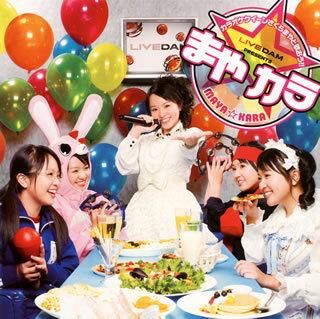 和Maya Sakura/卡拉OK女王Maya Sakura唱歌吧!
