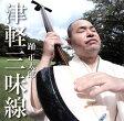 【メール便送料無料】踊正太郎 / 津軽三味線(仮)[CD]