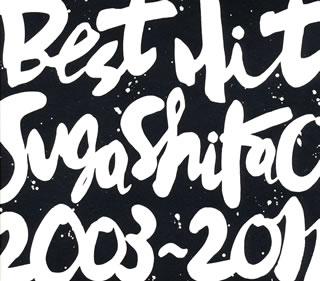 【メール便送料無料】スガ シカオ / BEST HIT!!SUGA SHIKAO-2003〜2011-[CD][2枚組]【J2013/2/...