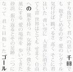 【国内盤CD】TENGUY / 千回のゴール feat.田中雅之[2枚組]