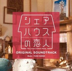 【Aポイント付+メール便送料無料】「シェアハウスの恋人」オリジナル・サウンドトラック / 菅...