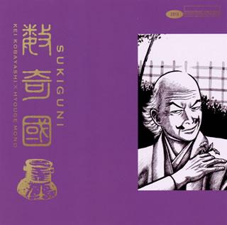 【Aポイント付+メール便送料無料】Kei Kobayashi×へうげもの数寄國(すきぐに)[CD]【J2013/3/6...