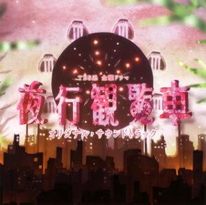 【Aポイント付+メール便送料無料】「夜行観覧車」オリジナル・サウンドトラック[CD]【J2013/3/6...