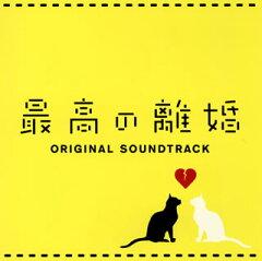 【Aポイント付+メール便送料無料】「最高の離婚」オリジナルサウンドトラック[CD]【J2013/2/27...