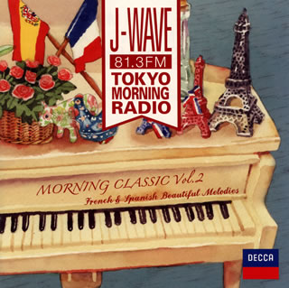 【メール便送料無料】J-WAVE TOKYO MORNING RADIO モーニング・クラシックVOL.2 フランス&スペイン[CD]