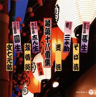 【メール便送料無料】決定盤 落語十八番(おはこ)集 その四[CD][2枚組]