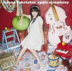 【メール便送料無料】竹達彩奈 / apple symphony[CD]