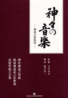 【送料無料】神々の音楽-神道音楽集成[CD][4枚組]【J2013/4/24発売】