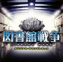 「図書館戦争」オリジナル・サウンドトラック / 高見優[CD]...