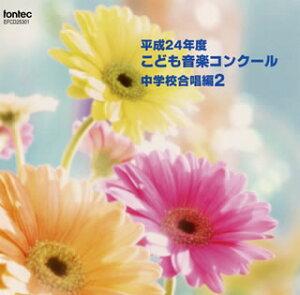 【メール便送料無料】平成24年度こども音楽コンクール〜中学校合唱編2[CD]