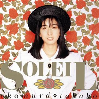 国内盤CD 岡村孝子/SOLEIL