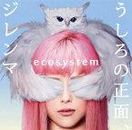 【メール便送料無料】ecosystem / うしろの正面,ジレンマ [CD+DVD][2枚組][初回出荷限定盤]