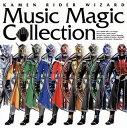 【国内盤CD】【ネコポス送料無料】「仮面ライダーウィザード」Music Magic Collection [CD+DVD][2枚組]