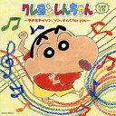 【メール便送料無料】「クレヨンしんちゃん」主題歌CD〜きかなきゃソン,ソン,そんぐfor you〜[CD]