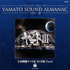 【国内盤CD】【ネコポス送料無料】YAMATO SOUND ALMANAC 1981-3「宇宙戦艦ヤマト3 BGM集 PART2」