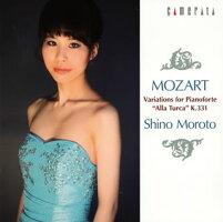 モーツァルト:ピアノ変奏曲集〜「トルコ行進曲付き」K.331他諸戸詩乃(P)[CD]