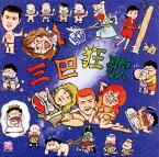 【国内盤CD】【ネコポス100円】まりちゃんズ / 三巴狂歌