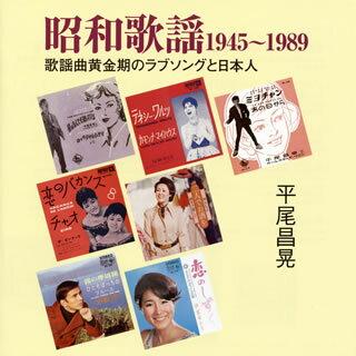 【国内盤CD】【ネコポス送料無料】昭和歌謡1945-1989〜ラブソングと日本人(仮)[2枚組]