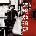 【メール便送料無料】「酒場放浪記」サウンド・トラック[CD]